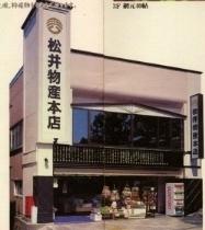 松井物産本店