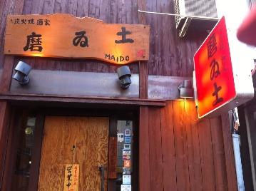 鉄板焼 餃子酒家 磨ゐ土