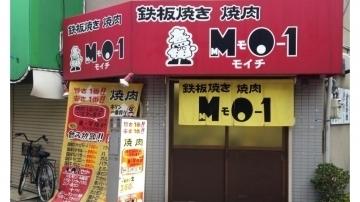 焼肉 MO-1(もいち)
