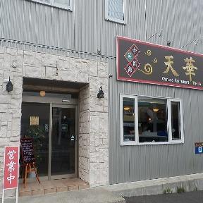 中国菜館 天華
