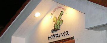 レストラン カクタスハウス