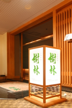 日本料理 樹林