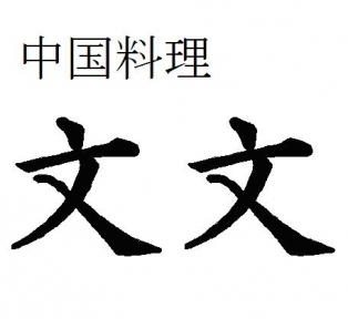 中国料理 文文