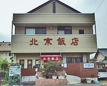 北京飯店 image