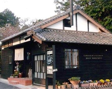 アルム珈琲店