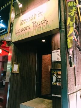 個室イタリアン LOVERS ROCK 〜ラヴァーズロック〜 相模原本店