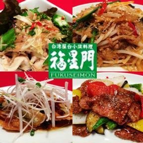 台湾屋台小皿料理 福星門