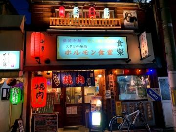 焼肉ホルモン 食樂 国分町店