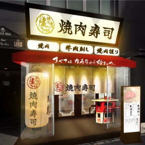 梅田堂山 焼肉寿司