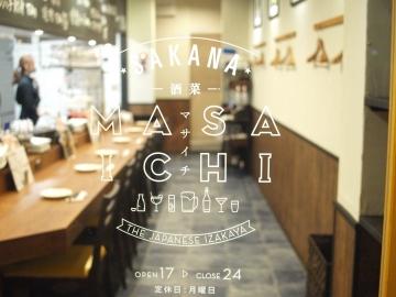 酒菜マサイチ