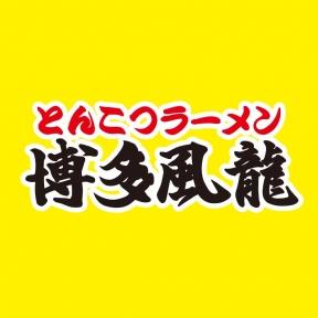 とんこつラーメン 博多風龍 大久保店