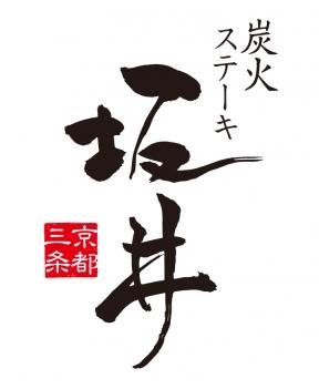 炭火ステーキ坂井
