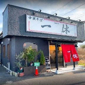 宴会貸切×中華そば 「一休」(いっきゅう)