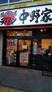 中野家 東長崎店