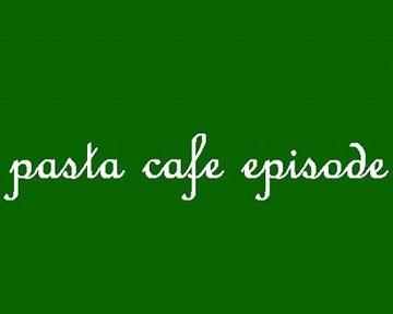 パスタカフェ エピソード