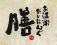 えびす屋八ヶ岳製麺所