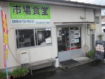市場食堂 image