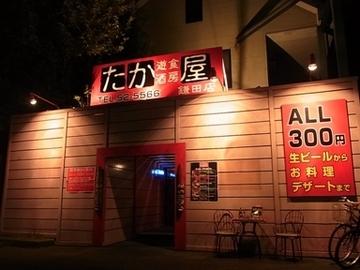 たか屋 鎌田店