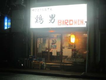 やきとり&おでん 鶏男〜バードメン〜