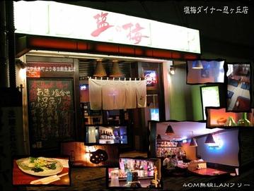 大阪料理 塩梅ダイナー 門真店