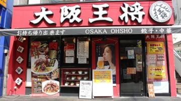 大阪王将 阪急石橋店