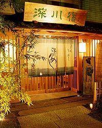 深川宿 富岡八幡店