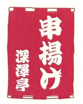 串揚げ 深澤亭 image