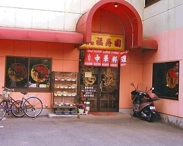 福寿園 image