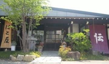 味噌料理・自然食ビュッフェ 伝