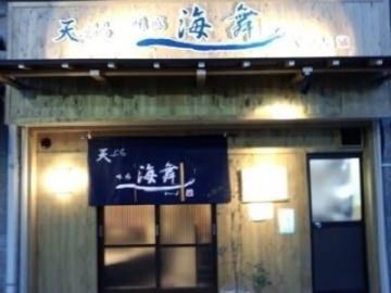 天ぷら味感 海舞