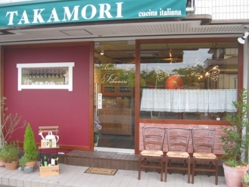 イタリア料理 TAKAMORI