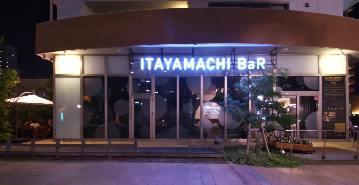ITAYAMACHI BaR (イタヤマチバル)