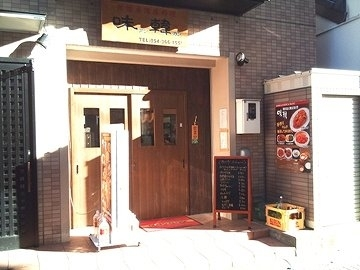 韓国居酒屋料理 味韓