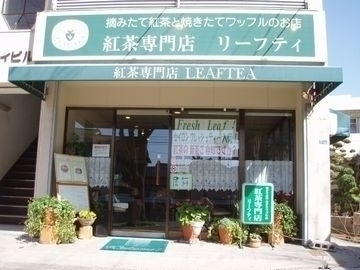 紅茶専門店リーフティー
