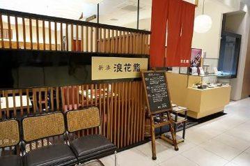 浪花鮨 大和富山店