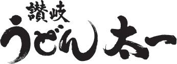 讃岐うどん太一 image