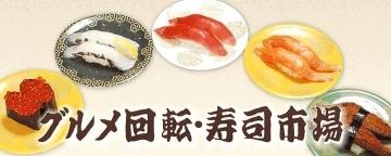グルメ回転寿司市場 池原店
