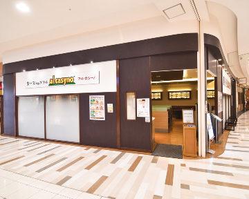 アルカシーノ イオン八幡東店