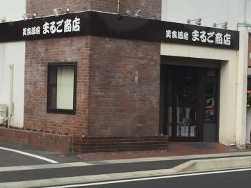 美食酒房 まるご商店