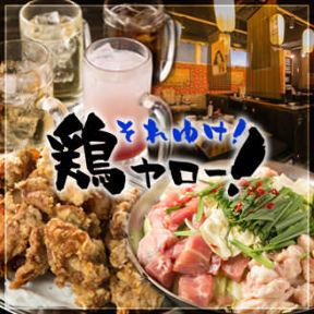 鶏ヤロー! 行徳店
