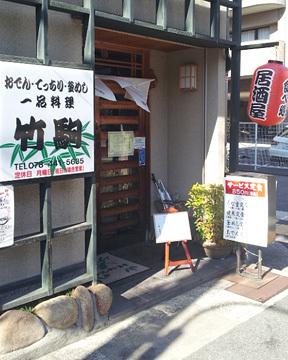 竹駒 image