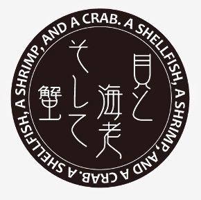 貝と海老そして蟹