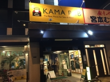 KAMA PUB