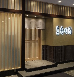 築地寿司清 渋谷店