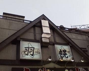 居酒屋 羽幌