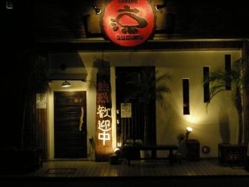 Dining 涼(SUZUMI)