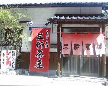 めはり本舗 三軒茶屋 本宮本店