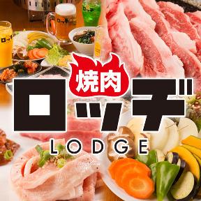 焼肉ロッヂ 県央店