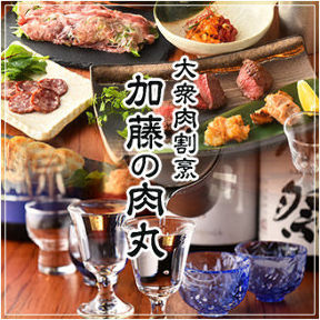 大衆肉割烹 加藤の肉丸