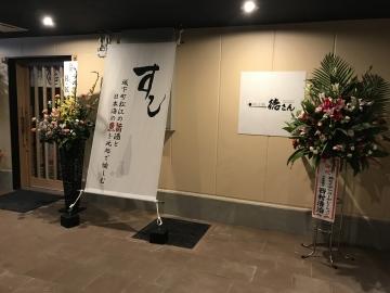 松江鮨 徳さん